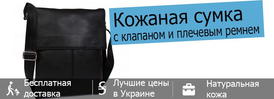 кожаная сумка2